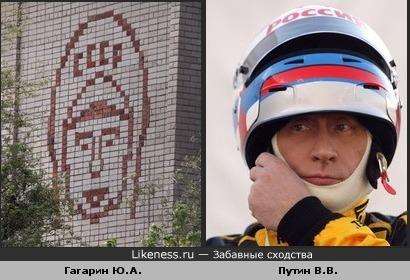 Путин В.В. в шлеме похож на изображение Гагарина Ю.А.