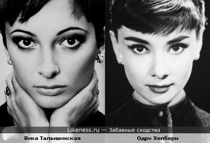 Вика Талышинская (Непара) похожа на актрису Одри Хепберн
