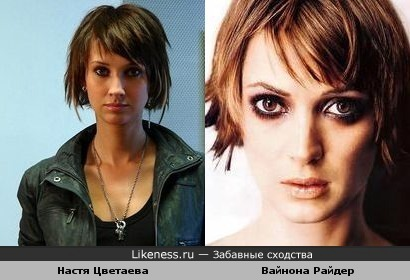 Анастасия Цветаева похожа на Вайнону Райдер