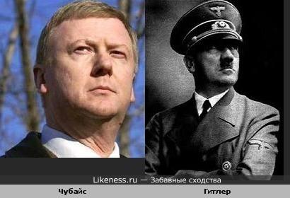 Чубайс пхож на Гитлера