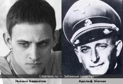 Михаил Башкатов похож на нациста Эйхмана