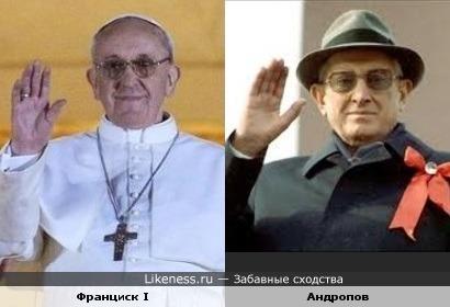 Папа Римский Франциск I напоминает Андропова