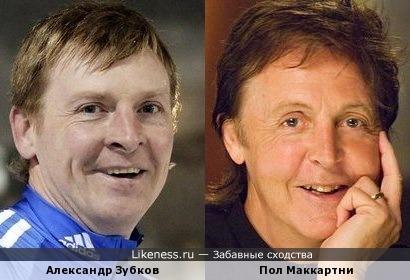 Александр Зубков напоминает Пола Маккартни