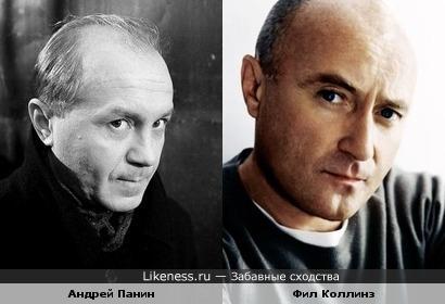 Андрей Панин похож на Фила Коллинза