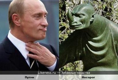 Путин похож на Носорога (автор памятника - Шемякин)