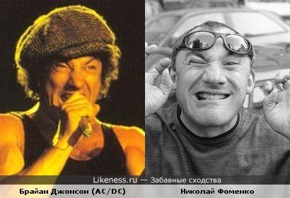 Брайан Джонсон (AC/DC) похож на Николая Фоменко