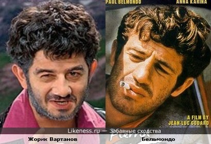 Жорик Вартанов и Бельмондо