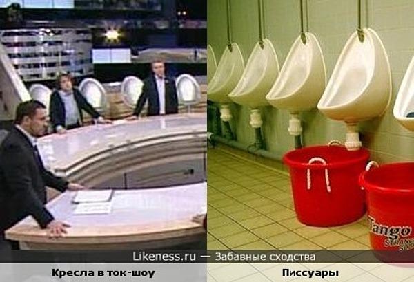 """Кресла в ток-шоу """"Судите сами"""" сделаны из писсуаров"""