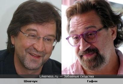 Шевчук и Гафин