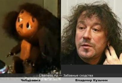 Чебурашка и Владимир Кузьмин