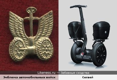 Эмблема автомобильных войск и сегвей
