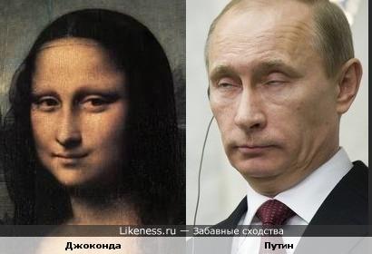 Джоконда и Путин