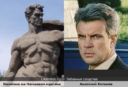 Памятник на Мамаевом кургане и Анатолий Котенёв