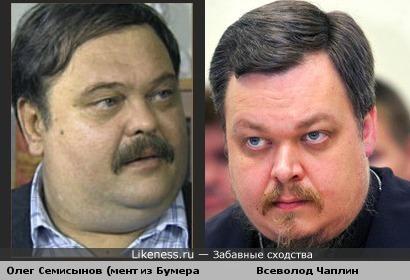 Олег Семисынов (мент из Бумера) и Всеволод Чаплин
