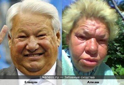 Ельцин и алкаш