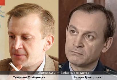 Тимофей Трибунцев и Игорь Григорьев