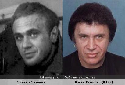 Неожиданно: актер Михаил Матвеев и Джин Симмонс (KISS)