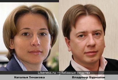 Как брат с сестрой. Пресс-секретарь Наталья Тимакова и депутат Владимир Бурматов