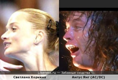 Светлана Хоркина и Ангус Янг (AC/DC)