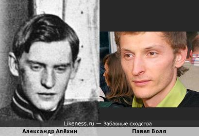 Александр Алёхин и Павел Воля