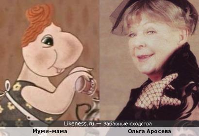 Муми-мама и Ольга Аросева