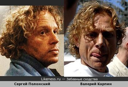 Сергей Полонский и Валерий Карпин