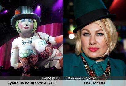Кукла на концерте AC/DC и Ева Польна