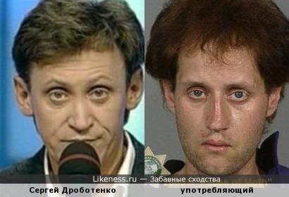 Сергей Дроботенко и употребляющий