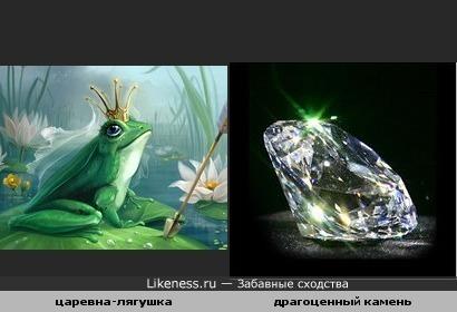 Драгоценный камень и царевна-лягушка.