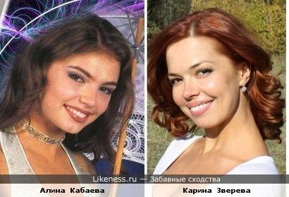 Алина и Карина немного похожи?