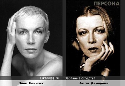 Энни Леннокс и Алла Демидова похожи.