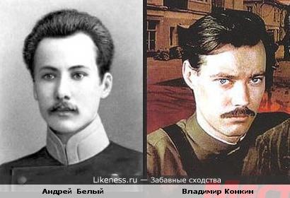 Поэт Андрей Белый и Владимир Конкин в роли Шарапова.