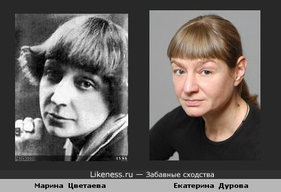 Марина Цветаева и Екатерина Дурова ..
