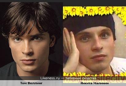 Том и Никита похожи.