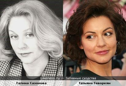 Сазонова и Геворкян напоминают мне друг друга.