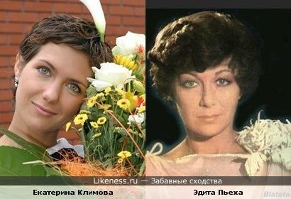 Катя Климова напоминает мне Эдиту Пьеху.
