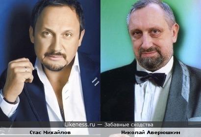 Стас Михайлов немного похож на Николая Аверюшкина.