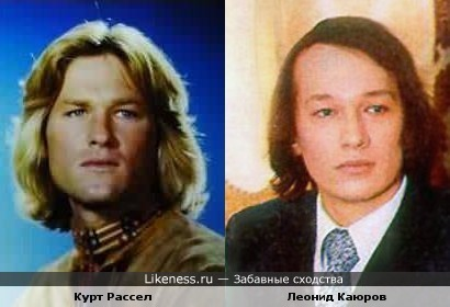 Молодой Курт Рассел похож на молодого Леонида Каюрова.