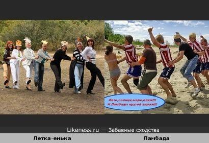Танец летка-енька похож на танец ламбада)