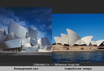 Здание концертного зала им.Уолта Диснея в Лос-Анджелесе похоже на Сиднейскую оперу в Австралии