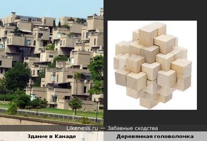 Здание Обитель 67(Монреаль,Канада) напомнило деревянную головоломку.