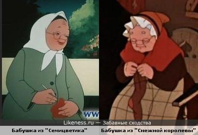 Некоторые бабушки похожи..