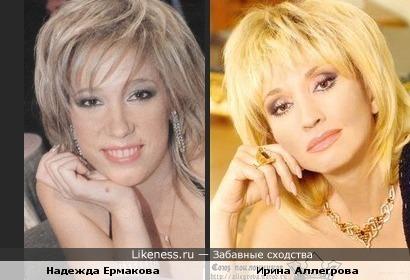 Надежда Ермакова -поклонница Ирины Аллегровой?