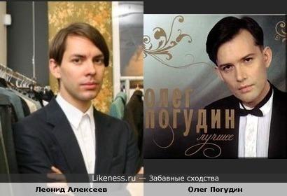 Леонид Алексеев похож на Олега Погудина