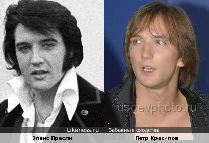 Петр Красилов чем-то похож на Элвиса Пресли
