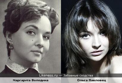 Ольга Павловец напоминает Маргариту Володину