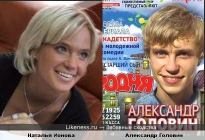 Наташа Ионова и Саша Головин