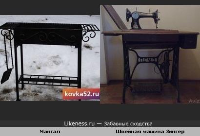 Мангал и швейная машина