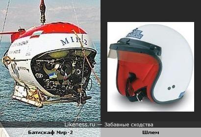 Этот батискаф напоминает шлем
