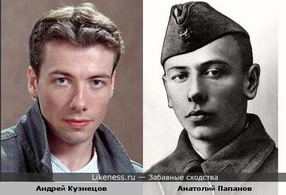 Молодой Анатолий Папанов напомнил Андрея Кузнецова.